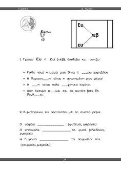 Learn Greek, Grammar Worksheets, Math For Kids, Spelling, Exercise, Letters, Education, Learning, School