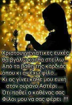 Christmas Wishes, Christmas And New Year, Merry Christmas, Beautiful Morning, Greek Quotes, Happy New Year, Messages, Sayings, Funny