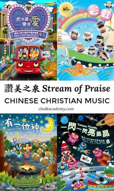 of Praise Chinese Christian music for childrenStream of Praise Chinese Christian music for children Stylish Stripe Knitted Mermaid Tail Design Blankets For Kids (COLORMIX) in Blankets & Throws Music Nursery, Kids Nursery Rhymes, Rhymes For Kids, Music Activities For Kids, Music For Kids, Kids Learning, Free Education, Learn Chinese, Bible Lessons