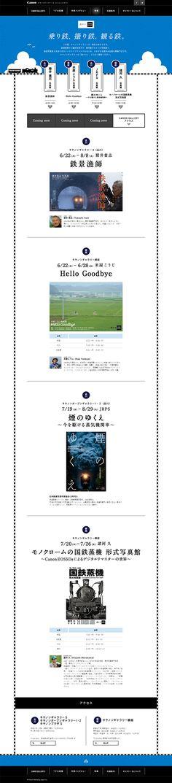 キャノンギャラリーS スペシャルサイト WEBデザイナーさん必見!ランディングページのデザイン参考に(シンプル系)