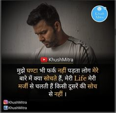 Idk Janardan Bff Quotes, True Quotes, Funny Quotes, Inspirational Quotes In Hindi, Motivational Quotes For Life, Good Thoughts Quotes, Attitude Quotes, Study Hard Quotes, Remember Quotes