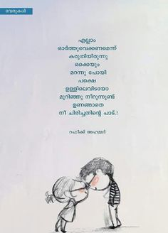 Image of: Sayings Picture Quotes Love Quotes Malayalam Quotes Love Failure Poems About Life Pinterest 66 Best Malayalam Quotes Images Malayalam Quotes Deep Thoughts Ducks