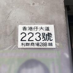 生活數字 除了中文字和英文字,有時候數字的處理也能令人眼前一亮。在香港很少記住街道名稱,主要都是以地標或商場為記號,更別說記住街道數字了。「鴻圖道67號」的數字配合了中文字方方正正的形狀、盡量填滿的結構。常常覺得「7」是很難控制平衡感的數字,這個例子正好打破了迷思。香港仔大道「223」號的2字和前者的7字的「腰身」都比較「挺」,不是一般手寫時自然會寫的方式,看上去很完整。反而 3 字的中心比較空,像直接將 8 字左右分開了一半,再補上一點頭和尾。 #香港 #觀塘 #香港仔