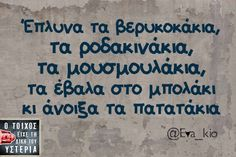Image about life in It's all greek to me. Sassy Quotes, Sarcastic Quotes, Quotes To Live By, Fun Quotes, Photo Quotes, Picture Quotes, Funny Greek Quotes, Funny Statuses, Clever Quotes