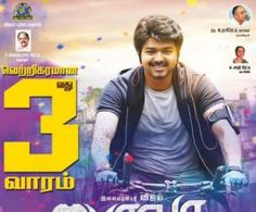 Bairavaa 15/16 Days Box Office Collection-15th,16th Day Earning Report-Business-Till Now