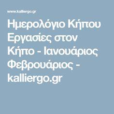 Ημερολόγιο Κήπου Εργασίες στον Κήπο - Ιανουάριος Φεβρουάριος - kalliergo.gr