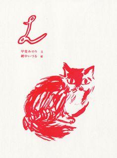 """""""L"""" by Minori Kai / Izuru Aminaka"""