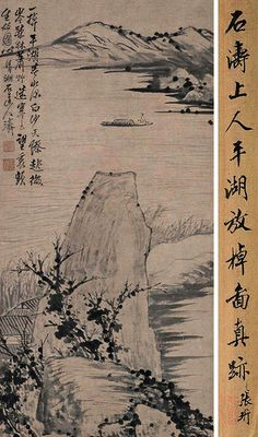 清代 - 石濤 -《平湖放棹圖》 Painted by the Qing Dynasty artist Shi Tao 石濤. View paintings, artworks and galleries at Chinese Art Museum.