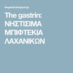 The gastrin: ΝΗΣΤΙΣΙΜΑ ΜΠΙΦΤΕΚΙΑ ΛΑΧΑΝΙΚΩΝ