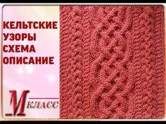 Вязание Узоров - Косы и Жгуты - 2017 / Knitting patterns - braids and plaits / Borten und Tressen - YouTube