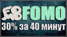 Показываю на своем примере как играть в лотерею FomoGame | Заработал 30%...