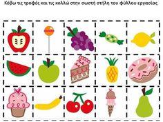 Δραστηριότητες, παιδαγωγικό και εποπτικό υλικό για το Νηπιαγωγείο: Παγκόσμια Ημέρα Διατροφής: 16 Οκτωβρίου - Διατροφή και Στοματική Υγιεινή