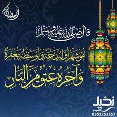 [Masonic cross or X over each of Four Pillars of Creation? So four EXes?] Ramadan Hadith