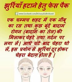 Skin Bare Tips For Wrinkles Home Remedies 69 Ideas Natural Health Tips, Natural Health Remedies, Health And Beauty Tips, Natural Skin Care, Ayurvedic Remedies, Beauty Tips For Glowing Skin, Combination Skin Care, Health And Fitness Articles