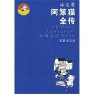 童书名家:王祖民 Boarding Pass, Author, Illustration, Illustrations, Writers