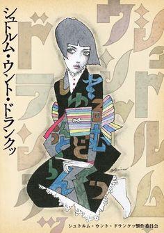 Oriental, Japanese Art, Dark Art, Akira, Graphic Illustration, Illustrators, Pop Art, Print Patterns, Art Prints