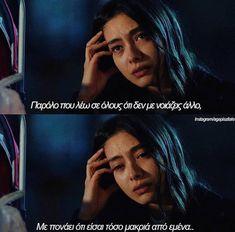 Greek Love Quotes, I Still Miss You, Sad, Couples, Boys, Baby Boys, Couple, Senior Boys, Sons