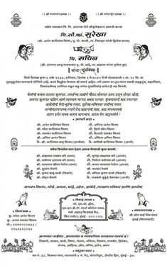 12 Wedding Card Format In Marathi Mere hours afore the premiere of Bigg Boss 12 on Sunday, a accepted annual of the contestants has been 'leaked'. According to Indian Express, Dipika Kakar, Marriage Card Format, Wedding Card Format, Marriage Cards, Invitation Card Format, Marriage Invitation Card, Wedding Invitation Card Design, Wedding Invitations, Buddhist Wedding, Wedding Card Quotes