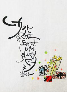 네가 없어도 되지만 네가 있으면 더 좋아~♡ #감성글#청주캘리그라피#캘리그라피#청주#캘리배우는곳#캘리공... Diy Embroidery Patterns, Art Drawings For Kids, Wise Quotes, Scribble, Poems, Arabic Calligraphy, Watercolor, Lettering, Sayings
