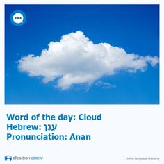Image result for hebrew word for cloud anan