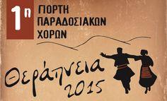 Γκοριτσά: 1η Γιορτή Παραδοσιακών Χορών | Laconialive.gr – Η ενημερωτική ιστοσελίδα της Λακωνίας, Νέα και ειδήσεις