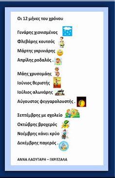 Τι μαθαίνουν τα πρωτάκια; : Μαθαίνουμε τους μήνες Kindergarten Songs, Preschool Class, Preschool Education, Preschool Themes, Greek Language, Speech And Language, Writing Activities, Educational Activities, Behavior Cards