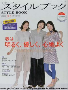 MRS STYLE BOOK 3-2008