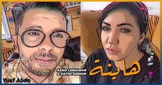 "دويتو اسماء لمنور و حاتم عمور ""هاينة"" Round Glass, Glasses, Shirt Hair, Songs, Eyewear, Eyeglasses, Eye Glasses"