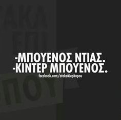 greek quotes Funny Status Quotes, Funny Greek Quotes, Funny Statuses, Funny Picture Quotes, Favorite Quotes, Best Quotes, Life Quotes, Greek Words, Word Porn