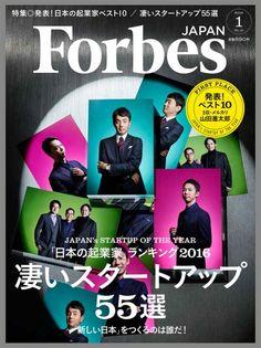2016年1月号 | Forbes JAPAN(フォーブス ジャパン)