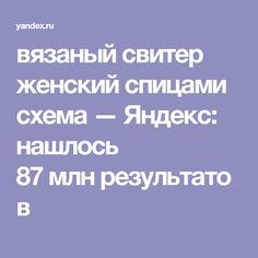 вязаный свитер женский спицами схема — Яндекс: нашлось 87млнрезультатов