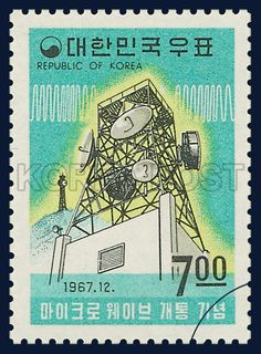 POSTAGE STAMP TO COMMEMORATE THE INAUGURATION OF THE NATIONWIDE MICRO-WAVE TELECOMMUNICATION SYSTEM, antenna, commemoration, green, yellow, 1967 12 21, 마이크로웨이브 개통 기념, 1967년 12월 21일, 577, 파라보라 안테나와 전파, postage 우표