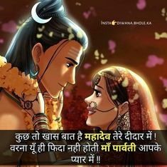 Radhe Krishna Wallpapers, Shiva Lord Wallpapers, Mahakal Shiva, Shiva Art, Famous Love Quotes, Cute Love Quotes, Shiva Shankar, Shiv Ji, Lord Shiva Painting