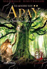 Το δέντρο του Άραϋ, Κι ο θάνατος το τέλος δεν είναι My Books, About Me Blog, Painting, Painting Art, Paint, Draw, Paintings
