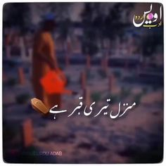 Beautiful Quotes About Allah, Beautiful Words Of Love, Beautiful Islamic Quotes, Best Lyrics Quotes, Best Love Lyrics, Funny Quotes, Music Quotes, Islamic Quotes On Marriage, Muslim Love Quotes