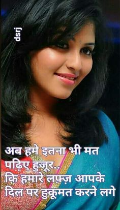 Aaaaa Love Poems In Hindi, Poetry Hindi, Hindi Quotes, Quotations, Qoutes, Shayri Life, Shayari Status, Dosti Shayari, Intelligence Quotes