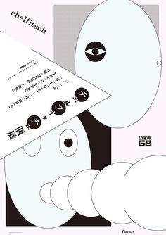 岡田利規率いるチェルフィッチュの個展、グラフィックや舞台美術にスポット -art-designニュース:CINRA.NET