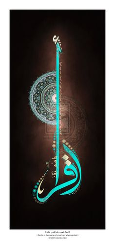 Marvelous Arabic Calligraphy Art by Nora Elgalad - Read *eqraa*