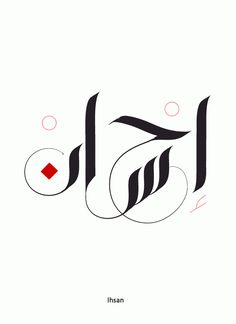Showcasing Jude, a contemporary Arabic calligraphic script, I developed many years ago and have been using it throughout my work, slowly improving along the way. Arabic Calligraphy Tattoo, Arabic Calligraphy Art, Arabic Art, Caligraphy, Graphic Design Typography, Modern Typography, Quote Prints, Blackwork, Letters