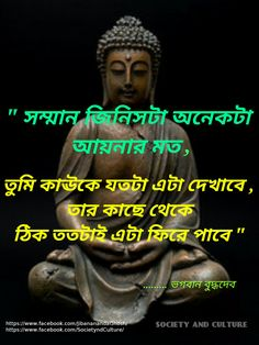 Bengali Song, Bangla Quotes, Funny Troll, Buddha Quote, Prayers For Healing, Good Thoughts, Yoga Meditation, Famous Quotes, Reiki