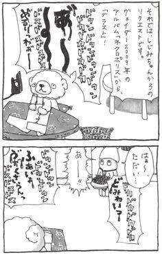 128話|イカちゃん (まんが)|note