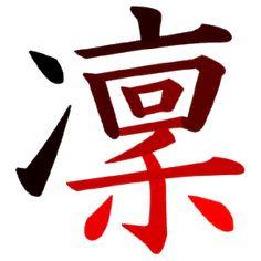 文字 1 かっこいい 漢字