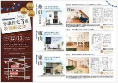 エルテオ公式ブログ:―分譲住宅 全6邸特別販売会―