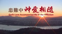 """Micro Film """"God's Love Accompanied Me in the Affliction"""""""