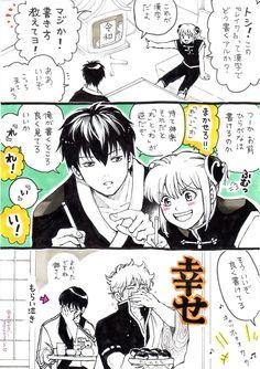 Okikagu, Story Inspiration, Gintama, Doujinshi, Animation, Manga, Drawings, Anime, Geek