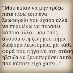 greek, greek quotes, and quotes εικόνα Talk To Me Quotes, My Life Quotes, Sad Love Quotes, Funny Quotes, Greek Words, Greek Quotes, Greek Sayings, Meaning Of Life, English Quotes