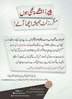 Islamic Quotes On Marriage, Muslim Love Quotes, Quran Quotes Love, Quran Quotes Inspirational, Islamic Love Quotes, Islam Beliefs, Islamic Teachings, Islamic Dua, Islamic Phrases