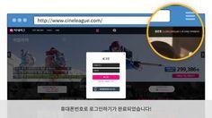 휴대폰번호로 로그인 소개 동영상 (벨소프트)