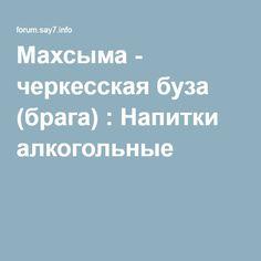 Махсыма - черкесская буза (брага) : Напитки алкогольные