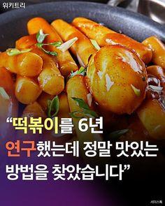 Image may contain: food and text K Food, Food Menu, Korean Dishes, Korean Food, Food Design, Tteokbokki Recipe, Easy Cooking, Cooking Recipes, Light Recipes